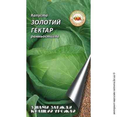 Семена капусты Золотой гектар 0,5 г.