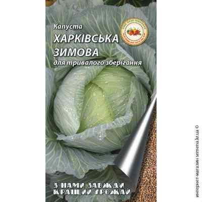 Семена капусты Харьковская зимняя 8 г.