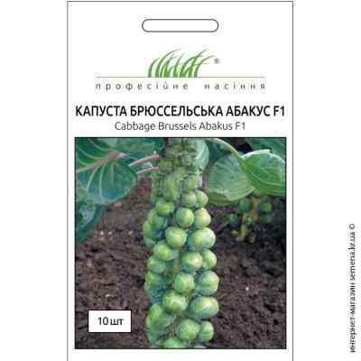 Семена брюссельской капусты Абакус F1 10 шт.