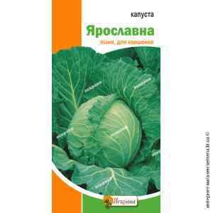 Капуста Ярославна 0,5 г.