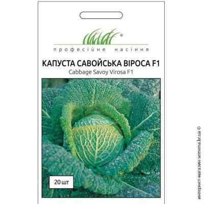 Семена савойской капусты Вироса F1 20 шт.