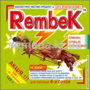 Рембек 125 г.