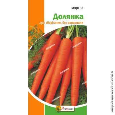 Семена моркови Долянка 20 г.