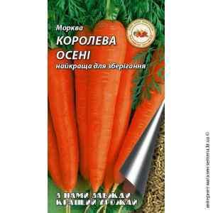 Семена моркови Королева Осени 20 г.