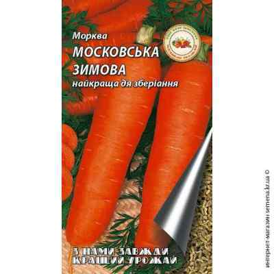 Семена моркови Московская зимняя 10 г.