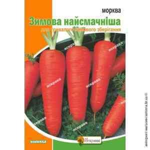 Морковь Зимняя самая вкусная 3 г.