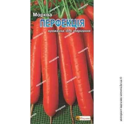 Семена моркови Перфекция 20 г.