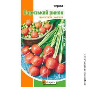 Семена моркови Парижский рынок 2 г.