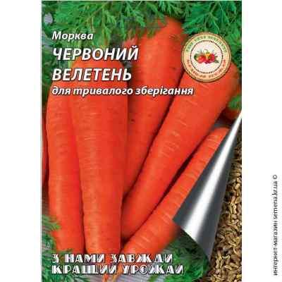Семена моркови Красный великан 15 г.
