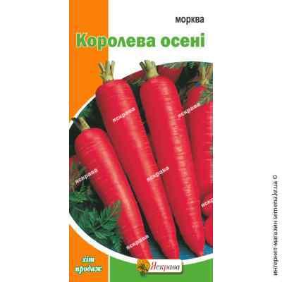 Семена моркови Королева Осени 20 г. (Яскрава)