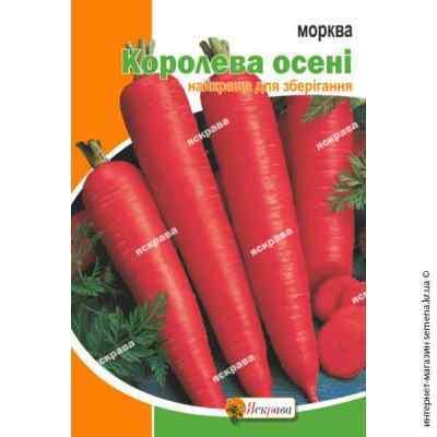 Семена моркови Королева Осени 10 г. (Яскрава)