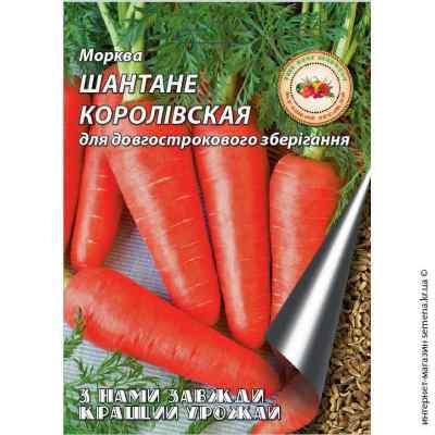 Семена моркови Шантане королевская 20 г.