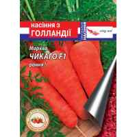 Семена моркови Чикаго F1 400 шт. ранняя