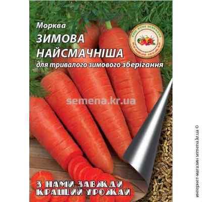 Семена моркови Зимняя самая вкусная 10 г.