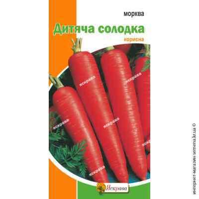 Семена моркови Детская сладкая 20 г. Яскрава