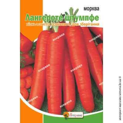 Семена моркови Ланге-Роте Штумпфе 20 г.