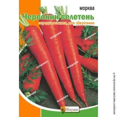 Семена моркови Красный великан 10 г. (Яскрава)