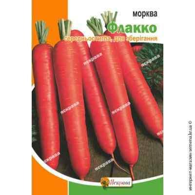 Семена моркови Флакко 10 г.