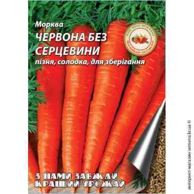 Семена моркови Красная без сердцевины 10 г.