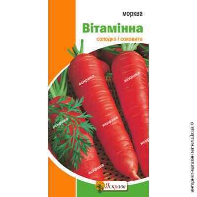 Семена моркови Витаминная 20 г. (Яскрава)