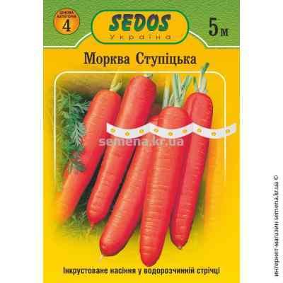 Семена моркови Ступицкая на ленте 5 м.