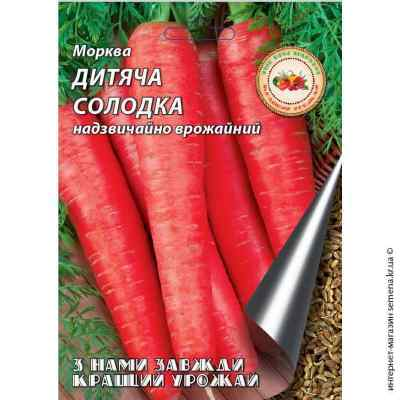 Семена моркови Детская сладкая 20 г.
