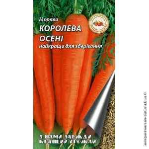 Семена моркови Королева Осени 2 г.