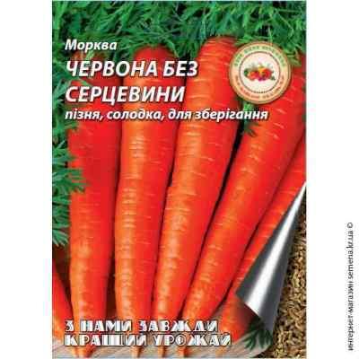 Семена моркови Красная без сердцевины 20 г.