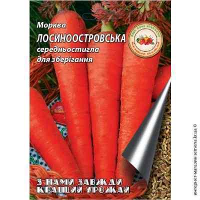 Семена моркови Лосиноостровская 10 г.