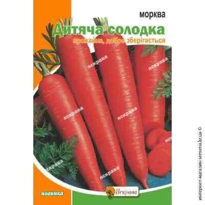 Семена моркови Детская сладкая 10 г. Яскрава