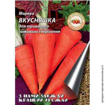 Семена моркови Вкусняшка 20 г.