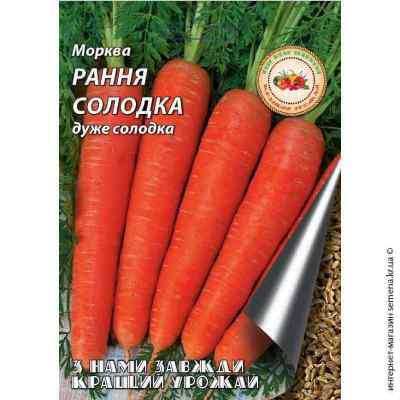Семена моркови Ранняя сладкая 20 г.