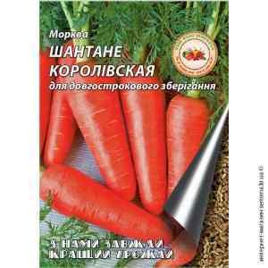 Семена моркови Шантане королевская 10 г.