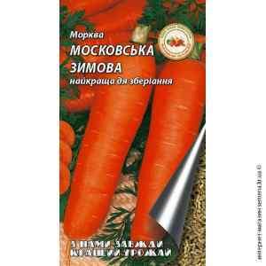 Семена моркови Московская зимняя 2 г.