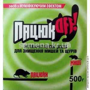Пацюк Офф 500 г. зерно