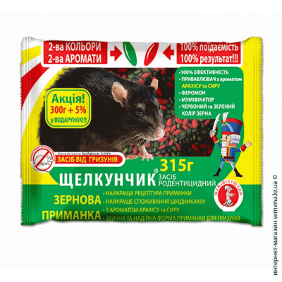 Щелкунчик от мышей зерно отрава 315 г
