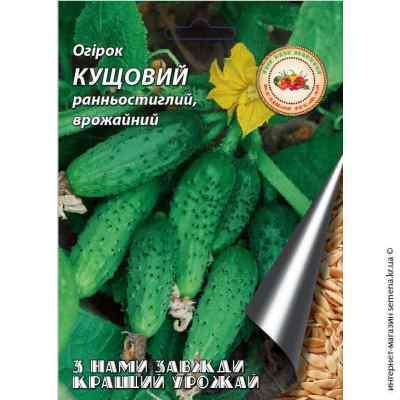 "Огурец Кустовой 0,5 г. ТМ ""Кращий урожай"""