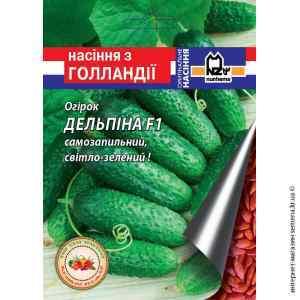 Семена огурца Дельпина F1 10 шт.
