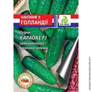 Семена огурца Караоке F1 10 шт.