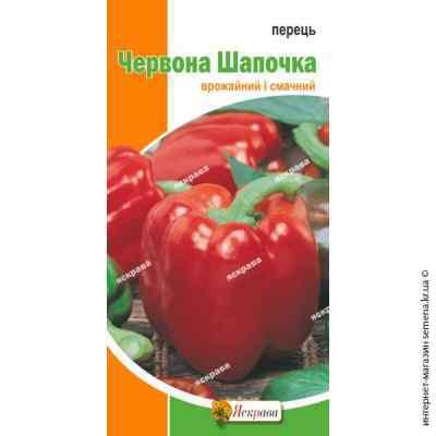Семена перца Красная шапочка 0.3 г. Яскрава