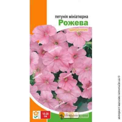 Семена петунии миниатюрной Розовая 0.1 г.