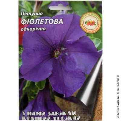 Семена петунии Фиолетовая 1 г.