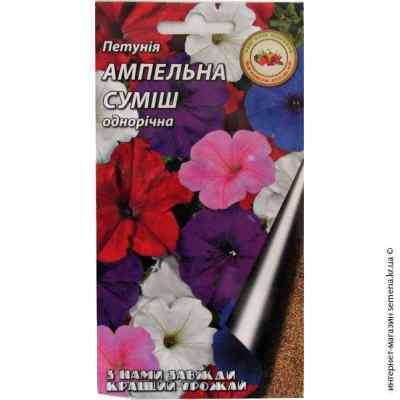 Семена петунии Ампельная смесь 0.1 г.