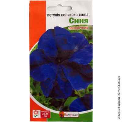 Семена петунии крупноцветковой Синяя 0.015 г.
