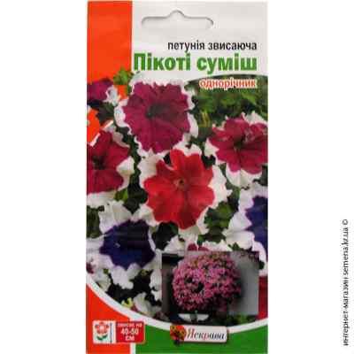 Семена петунии крупноцветковой Пикоти смесь 15-50 шт.