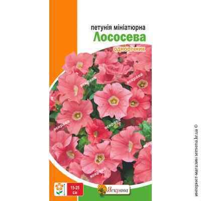 Семена петунии миниатюрной Лососевая 0.1 г.