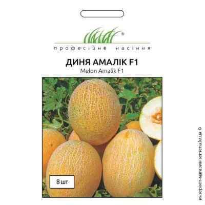 Семена дыни Амалик F1 8 шт.