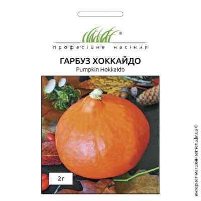 Семена тыквы Хоккайдо 2 г.