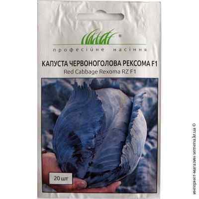 Семена капусты краснокачанной Рексома F1 20 шт.