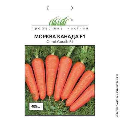 Семена моркови Канада F1 400 шт.